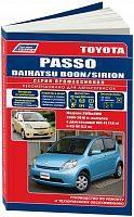 Руководство по ремонту и эксплуатации Toyota Passo, Daihatsu Boon, Sirion 2004-2010