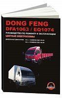 Руководство по ремонту и эксплуатации Dong Feng DFA 1063, EQ 1074