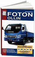 Руководство по ремонту и эксплуатации Foton Ollin 4.0