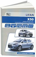 Руководство по ремонту и эксплуатации Lifan X50 c 2014
