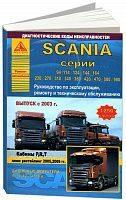 Руководство по ремонту и эксплуатации Scania серии 94, 114, 124, 144, 164, 230, 270, 310, 340, 380, 420, 470, 500, 580 с 2003