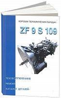 Руководство по ремонту и эксплуатации КПП ZF 9 S 109