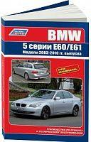 Руководство по ремонту и эксплуатации BMW 5 E60, E61 2003-2010