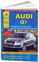 Руководство по ремонту и эксплуатации Audi Q7 2006-2015 рестайлинг с 2010