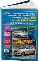 Руководство по ремонту и эксплуатации Toyota Duet, Daihatsu Storia, Sirion 1998-2004