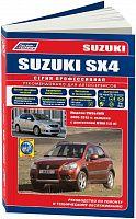 Руководство по ремонту и эксплуатации Suzuki SX4, Fiat Sedici 2006-2013