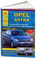 Руководство по ремонту и эксплуатации автомобиля Opel Astra 2004-2015