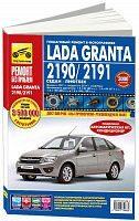 Руководство по ремонту и эксплуатации Lada Granta, ВАЗ 2190 с 2011, ВАЗ 2191с 2014