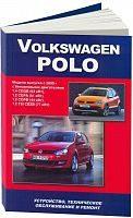 Руководство по ремонту и эксплуатации Volkswagen Polo с 2009