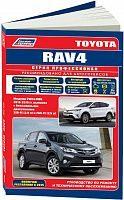 Руководство по ремонту и эксплуатации Toyota RAV4 2013-2019
