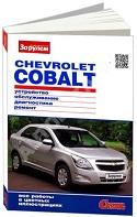 Руководство по ремонту и эксплуатации Chevrolet Cobalt с 2013