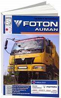Руководство по ремонту и эксплуатации Foton Auman