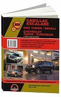 Руководство по ремонту и эксплуатации Cadillac Escalade, GMC Yukon, Denali, Chevrolet Tahoe, Suburban с 2007