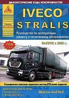 Руководство по ремонту и эксплуатации Iveco Stralis 4х2, 6х2 с 2002