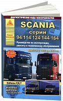 Руководство по ремонту и эксплуатации Scania 94, 114, 124, 144,164 1995-2003