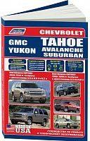 Руководство по ремонту и эксплуатации Chevrolet Tahoe, Avalanche, Suburban, GMС Yukon, GMT800 2000-2006 и GMT900 2006-2014