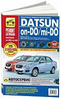 Руководство по ремонту и эксплуатации Datsun on-DO, mi-DO c 2014