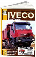 Руководство по ремонту и эксплуатации Iveco EuroTrakker