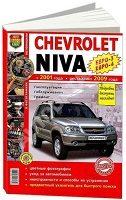 Руководство по ремонту и эксплуатации Chevrolet Niva с 2001, рестайлинг с 2009