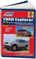 Руководство по ремонту и эксплуатации Ford Explorer 2002-2010