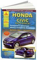 Руководство по ремонту и эксплуатации Honda Civic 5D хэтчбек 2006-2012, включая рестайлинг 2008