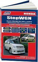 Руководство по ремонту и эксплуатации Honda StepWGN 2001-2005