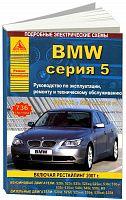 Руководство по ремонту и эксплуатации BMW 5 Е60, Е61 2003-2010