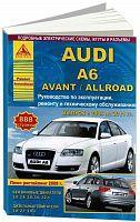 Руководство по ремонту и эксплуатации Audi A6, Avant, Allroad 2004-2011