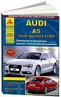 Руководство по ремонту и эксплуатации Audi A5,Sportback, S5, RS5 с 2007