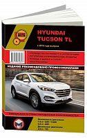 Руководство по ремонту и эксплуатации Hyundai Tucson с 2015 года