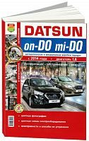 Руководство по ремонту и эксплуатации Datsun on-DO, mi-DO c 2014