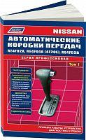 Руководство по ремонту и эксплуатации автомобиля Nissan Автоматические коробки передач RE4F02A, RE4F03В, RE4F04A