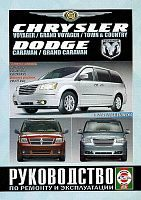 Руководство по ремонту и эксплуатации Chrysler Voyager, Grand Voyager, Dodge Caravan c 2007