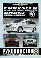 Руководство по ремонту и эксплуатации Chrysler Voyager, Grand Voyager, Dodge Caravan c 2007