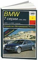 Руководство по ремонту и эксплуатации BMW 7 E65, E66 2001-2008