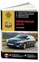 Руководство по ремонту и эксплуатации Ford Focus C519 c 2018