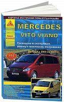 Руководство по ремонту и эксплуатации Mercedes-Benz Vito, Viano 2003-2010
