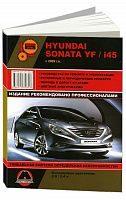 Руководство по ремонту и эксплуатации Hyundai Sonata YF, i45 c 2009