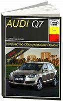 Руководство по ремонту и эксплуатации Audi Q7 2005-2015