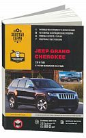 Руководство по ремонту и эксплуатации Jeep Grand Cherokee с 2010