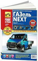 Руководство по ремонту и эксплуатации ГАЗ Газель-Next с 2013
