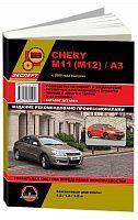 Руководство по ремонту и эксплуатации Chery M11 / M12 / A3 (с 2008)