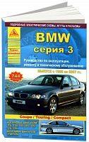 Руководство по ремонту и эксплуатации BMW 3 Е46 1998-2007