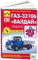 Руководство по ремонту и эксплуатации ГАЗ-33106 Валдай с 2010