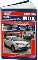Руководство по ремонту и эксплуатации Acura MDX 2006-2013