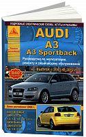 Руководство по ремонту и эксплуатации Audi A3, A3 Sportback с 2003