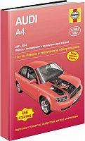 Руководство по ремонту и эксплуатации Audi A4 2001-2004