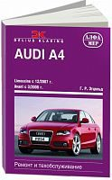 Руководство по ремонту и эксплуатации Audi A4, Avant 2008-2015