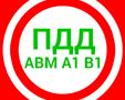 Онлайн Экзамен Категории ABM
