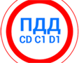 Онлайн Экзамен Категории CD